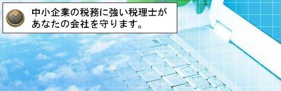 板橋区 税理士 佐藤税務会計事務所のイメージです。